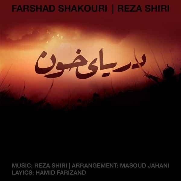 Farshad Shakouri Daryaye Khoon Ft Reza Shiri